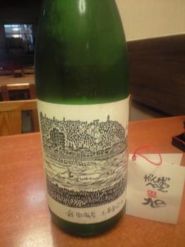 甲子(きのね) 純米酒 復興おうえん酒